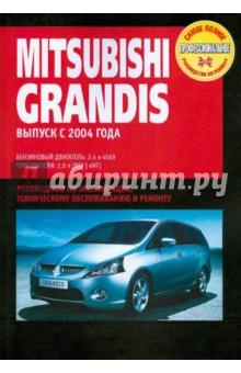 Mitsubishi GRANDIS: Руководство по эксплуатации, техническому обслуживанию и ремонту