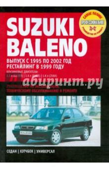 Suzuki Baleno: Руководство по эксплуатации, техническому обслуживанию и ремонту