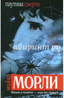 Паутина смерти - Майкл Морли