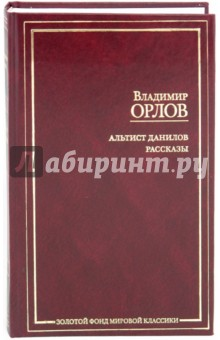 Купить книгу: Орлов Владимир. Альтист Данилов (роман, издательство АСТ, 2010 г.)