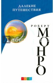 Далекие путешествия (мяг) - Роберт Монро
