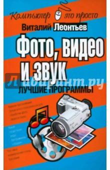 Фото, видео и звук. Лучшие программы - Виталий Леонтьев