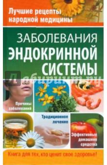 Заболевания эндокринной системы - Елена Храмова