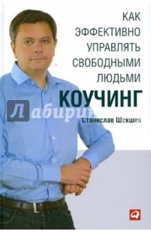 Как эффективно управлять свободными людьми: Коучинг - Станислав Шекшня