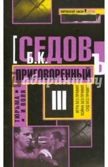 Приговоренный - Б. Седов