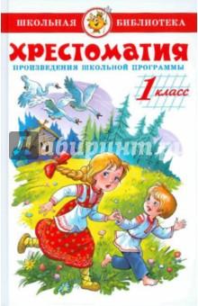 Александрова, Бианки, Берестов - Хрестоматия. 1 класс. Произведения школьной программы обложка книги