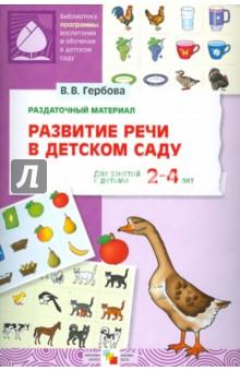 Развитие речи в детском саду. Раздаточный материал. Для занятий с детьми 2-4 лет - Валентина Гербова
