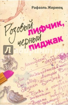 Розовый лифчик, черный пиджак - Рафаэль Жермен
