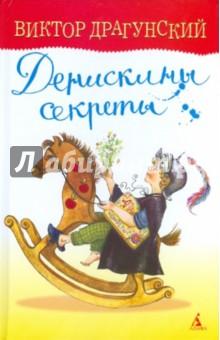 Денискины секреты - Виктор Драгунский