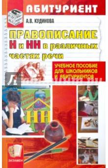 Правописание Н и НН в различных частях речи - Анна Кудинова