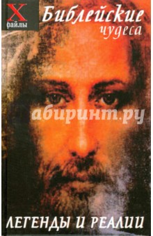Библейские чудеса: легенды и реалии - Алла Алебастрова