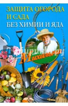 Защита огорода и сада без химии и яда - Николай Звонарев