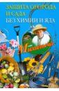 Николай Звонарев - Защита огорода и сада без химии и яда обложка книги