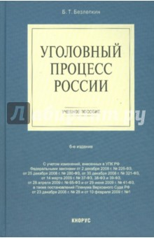 Уголовный процесс России - Борис Безлепкин