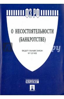 Федеральный закон О несостоятельности (банкротстве) №127-ФЗ