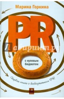PR с нулевым бюджетом - Марина Горкина