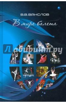 В мире балета - Виктор Ванслов
