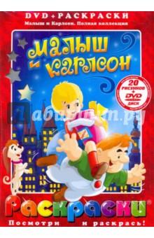 Малыш и Карлсон (+DVD) - Борис Степанцев