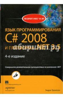 Язык программирования C# 2008 и платформаNET 3.5 - Эндрю Троелсен