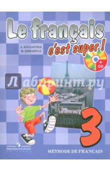 Французский язык. 3 класс - Кулигина, Кирьянова