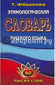 Этимологический словарь русского языка - Федорова, Щеглова