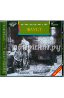 Купить аудиокнигу: Иоганн Вольфганг Гёте. Фауст (трагедия, читает Прудовский Илья, на диске)