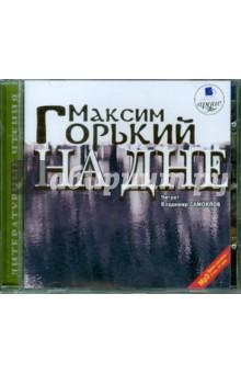 Купить аудиокнигу: Максим Горький. На дне (пьеса, читает Самойлов В., на диске)