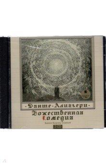 Купить аудиокнигу: Данте Алигьери. Божественная комедия (2CDmp3, читает Самойлов В., на диске)