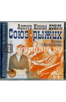 Купить аудиокнигу: Артур Конан Дойл. Союз рыжих. Рассказы о Шерлоке Холмсе (CDmp3, читает Кирсанов С., на диске)