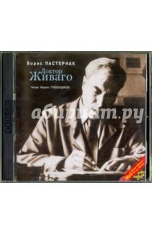 Купить аудиокнигу: Борис Пастернак. Доктор Живаго (роман, читает Гребенщиков К., на диске)