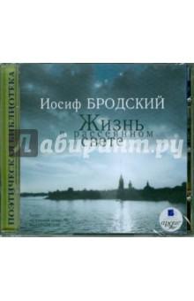 Купить аудиокнигу: Иосиф Бродский. Жизнь в рассеянном свете: Стихотворения (CDmp3, читает Прудовский Илья, на диске)