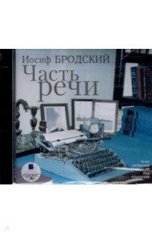 Купить аудиокнигу: Иосиф Бродский. Часть речи: Стихотворения (CDmp3, читает Прудовский И., на диске)