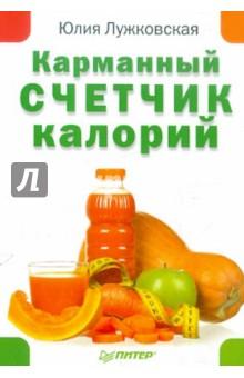 Карманный счетчик калорий - Юлия Лужковская