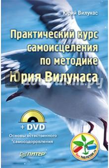 Практический курс самоисцеления по методике Юрия Вилунаса (+ DVD) - Юрий Вилунас