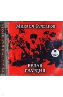 Купить аудиокнигу: Михаил Булгаков. Белая гвардия (CDmp3, читает Самойлов Владимир, на диске)