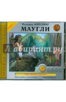 Купить аудиокнигу: Редьярд Киплинг: Маугли (CDmp3, читает Герасимов В., на диске)