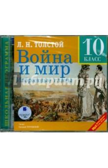 Купить аудиокнигу: Лев Толстой. Война и мир (избранные главы, 10 класс, читает Терновский Евгений, на диске)