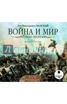 Купить аудиокнигу: Лев Толстой. Война и мир (роман-эпопея, В 4-х томах, 4CDmp3, читает Терновский Е., на диске)