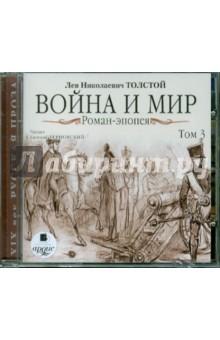 Купить аудиокнигу: Лев Толстой. Война и мир. Том 3 (роман-эпопея, читает Терновский Е., на диске)