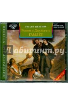 Купить аудиокнигу: Уильям Шекспир. Ромео и Джульетта. Гамлет (CDmp3, читают Ерисанова И. Терновский Е., на диске)