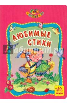 Любимые стихи - Валерий Герланец