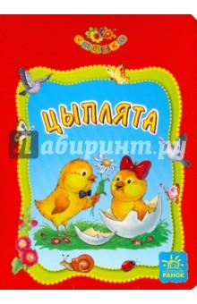 Цыплята - Ольга Коваленко