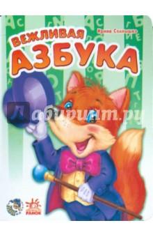 Ирина Солнышко - Вежливая азбука обложка книги