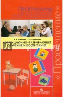 Книгу программа воспитание и обучение в детском саду