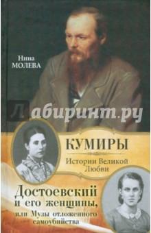 Достоевский и его женщины, или Музы отложенного самоубийства - Нина Молева