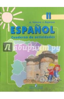 Испанский язык. Рабочая тетрадь. 2 класс - Воинова, Бухарова