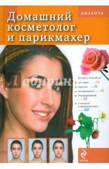 Домашний косметолог и парикмахер - Т. Яковлева