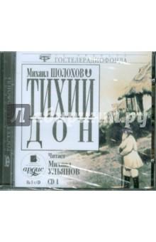 Купить аудиокнигу: Михаил Шолохов: Тихий Дон. CD 1 (CDmp3, читает Михаил Ульянов, на диске)