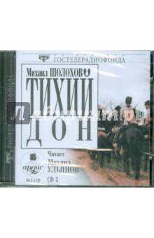 Купить аудиокнигу: Михаил Шолохов: Тихий Дон. CD 3 (CDmp3, читает Михаил Ульянов, на диске)