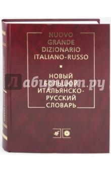 Новый школьный итальянско-русский словарь (fb2)   куллиб.